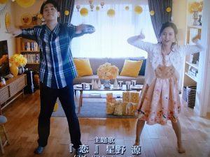 逃げ恥、恋ダンス、成田凌