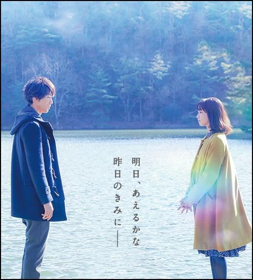 小松菜奈、福士蒼汰、ぼくは明日昨日のきみに恋をする