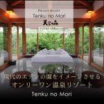 【ホテル】鹿児島:天空の森どんな所?ルレ・エ・シャトーの称号