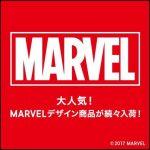 ユニクロ・GU マーベルTシャツ【MARVEL】コーディネート