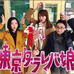 タラレバ娘、吉高由里子・榮倉奈々・大島優子すぐ真似できる衣装②
