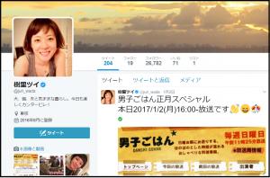 上野樹里、Twitter