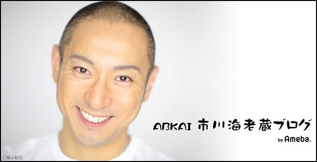 市川海老蔵、ブログ