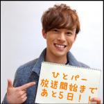 ひとパー、美容師役元木聖也は【おとうさんといっしょ】のイケメンお兄さん