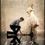 映画【メットガラ】アナ・ウインターが仕掛ける250万円の席、600席は瞬時に満席