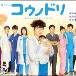 【コウノドリ2】綾野剛・キャストは?続編の見どころ・ストーリー