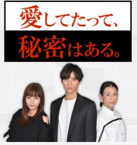 福士蒼汰、川口春奈、愛ある、ドラマ、会いしていたって秘密はある