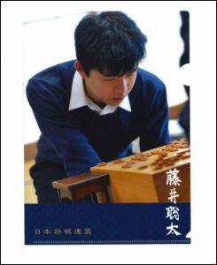 藤井聡太、将棋、クリアファイル