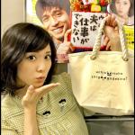 【ウチの夫】松岡茉優・第3話ドラマ衣装コーデポイントは?まとめ