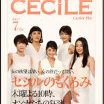 セシルのもくろみ3話衣装・伊藤歩、デニムコーデポイント【まとめ】