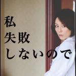 ドクターX大門【米倉涼子】9話ドラマ衣装・真似コーデ【まとめ】