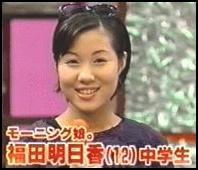 元モー娘、福田明日香、毒舌、キレイ、美人、痩せた