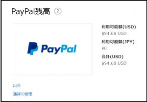 ペイパル、ドル、日本円、換算、入金、返金、できない