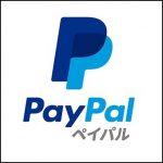 【ペイパル】ドル・日本円変換方法、返金・振替・入金出来ない時のお助け