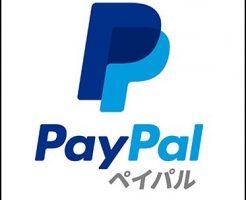 ペイパル、ドル、日本円、変換方法、振替、入金、返金、できない
