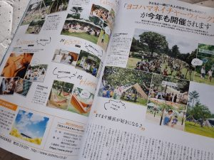 GW、横浜近郊、子連れ、乳児、幼児、自然、イベント