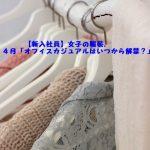 【新入社員】女子の服装、4月「オフィスカジュアルはいつから解禁?」