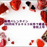 義理バレンタイン500円以下&チョコ以外で厳選、会社上司・同僚へ