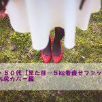 40代・50代【見た目-5kg着痩せファッション】お腹・お尻カバー編