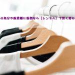 着ない服の処分や断捨離に面倒なら【レンタル】で賢く常に新作コーデ。