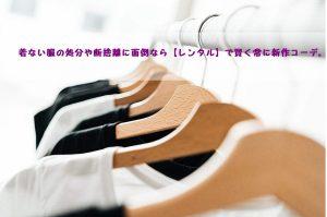 着ない服、断捨離、処分、レンタル、賢い、新作コーデ