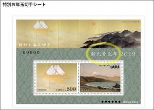 新元号、記念商品、切手、お年玉抽選、プレミア商品