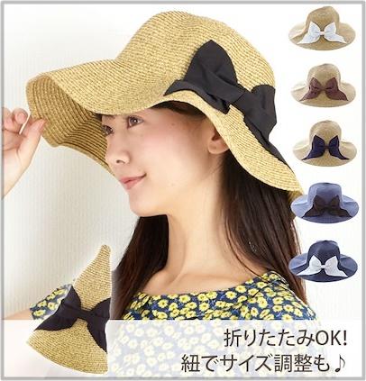 レディース、麦わら帽子、折りたたみ可能、UVカット付