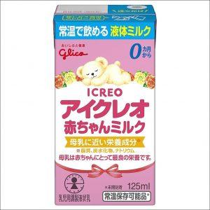 液体ミルク、使い方簡単、手間省ける、時短、災害時最適