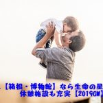 子連れ【箱根・博物館】なら生命の星。休憩施設も充実【2019GW】