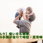 【液体ミルク】使い方も簡単、ママの手間が省けて時短・災害時に最適