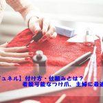 【ジュネル】付け方・仕組みとは?着脱可能なつけ爪、主婦に最適