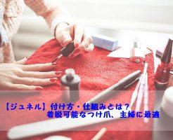 ジュネル、付け方、仕組み、着脱可能なつけ爪、主婦