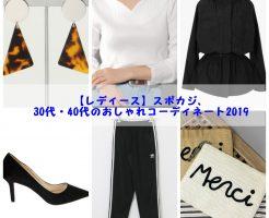 レディース、スポカジ、ファッション、30代、40代、コーディネート