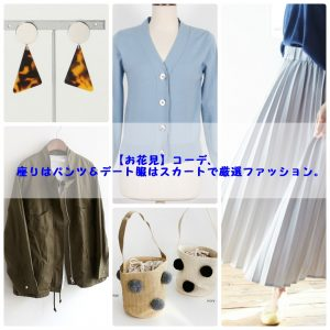 お花見、コーデ、パンツ、スカート、デート服、ファッション