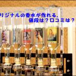 【フィンカ】都内で自分オリジナルの香水が作れる、値段は?口コミは?