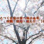 【桜】とつく名前の食べ物の由来、桜鯛・桜肉・桜えび…【まとめ】