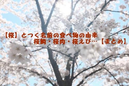 桜、食べ物、名前、由来、桜鯛、桜肉、桜えび、まとめ