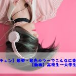 【イメチェン】髪型・髪色カラーでこんなに変わる【動画】高校生→大学生