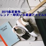 【ZARA】2019春夏新作、トレンド・即買いな厳選アイテムはこれ!