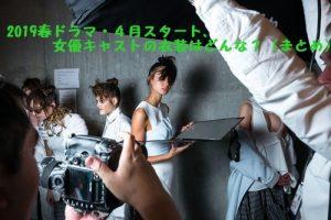 2019年春ドラマ、女優・キャスト、ドラマ衣装、まとめ