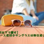 【1万円以下で探す】レディース 度付きサングラスは即日渡し可能?