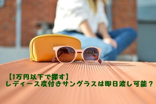 1万円以下、レディース、度付きサングラス、即日、お渡し