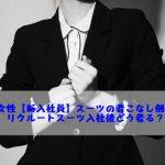 女性【新入社員】スーツの着こなし例、リクルートスーツ入社後どう着る?