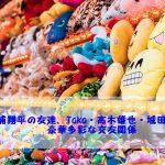 三浦翔平の友達、Taka・高木雄也・城田優…豪華多彩な交友関係
