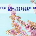 【イチロー】夫人・弓子さんの凄腕・事業、愛犬一弓と暮らす現在。