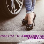 仕事でのパンプス・ヒール靴強要は苦痛#kutoo、女性や職場の反応は?
