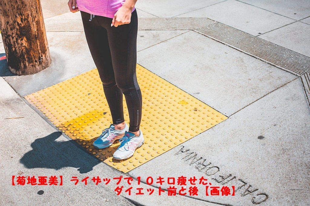 菊地亜美、ライザップダイエット、減量、ビフォー・アフター画像、まとめ