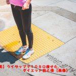 【菊地亜美】ライザップで10キロ痩せた、ダイエット前と後【画像】