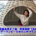 東京独身男子1話、仲里依紗の衣装!花柄ワンピースはどのブランド?カーデなども!
