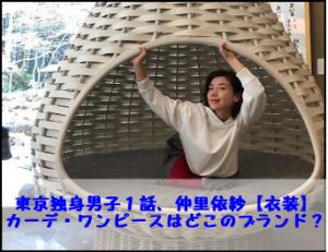 東京独身男子1話、仲里依紗【衣装】カーデ・ワンピースはどこのブランド?